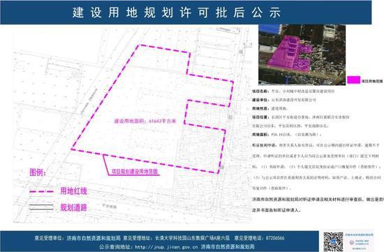 济南长清平安、小刘城中村改造安置房用地规划有进展