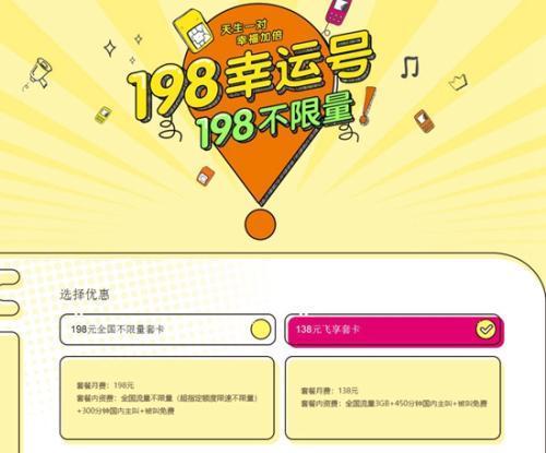 新号段198号段最低套餐月费为138元。中国移动官网截图