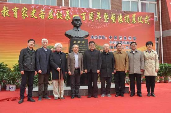 中国戏曲学院院长巴图(中)、史若虚之子史建民(左二)等在塑像前合影。