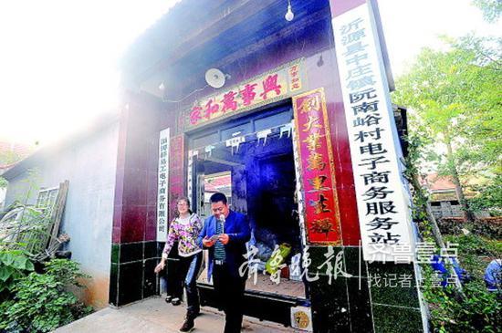 沂源县支持印字苹果,在乡村建起了电子商务服务站点。