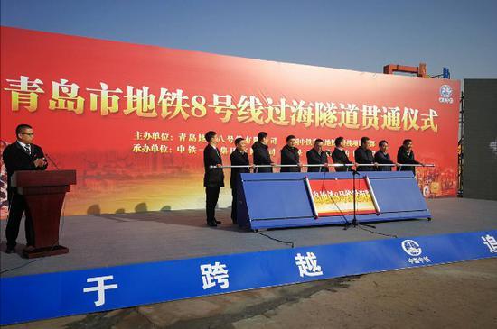 国内最长 青岛地铁8号线过海隧道顺利贯通 穿越胶州湾海域5.4