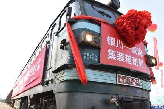 """山东港口威海港""""银川-威海""""海铁联运集装箱班列成功开通"""