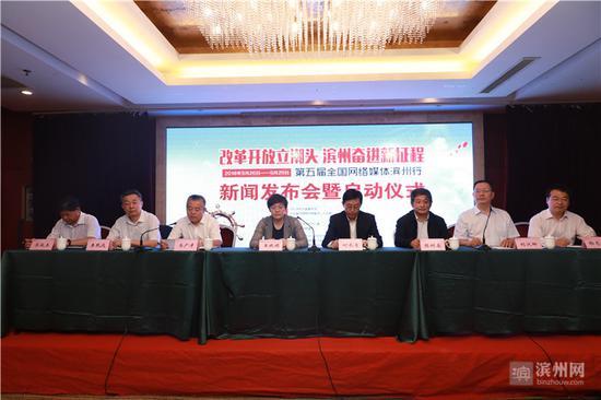 第五届全国网络媒体滨州行启动仪式举行图片