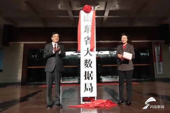 10月31日上午,山东省大数据局挂牌成立。