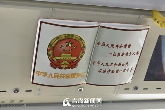 """""""宪法号""""普法宣传车受乘客普遍欢迎"""