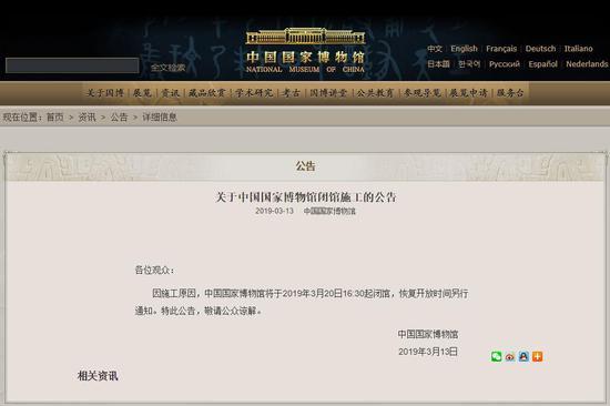 3月13日,中国国家博物馆在其官方网站发布闭馆施工公告。