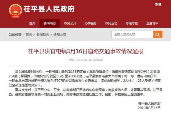 茌平县人民政府
