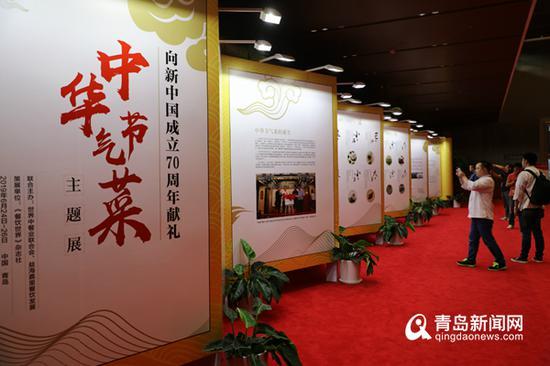 中华节气菜主题展。