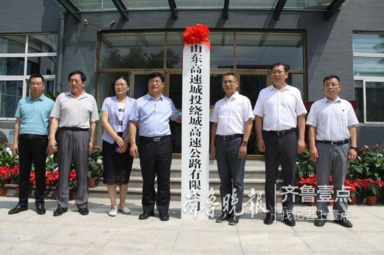 """刚刚,山东省首个""""共建共享""""模式的高速公路公司成立了!"""
