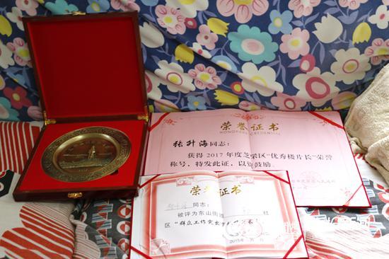 张升海得到的荣誉证书