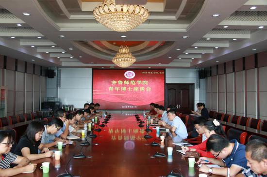 齐鲁师范学院召开青年博士教师座谈会议