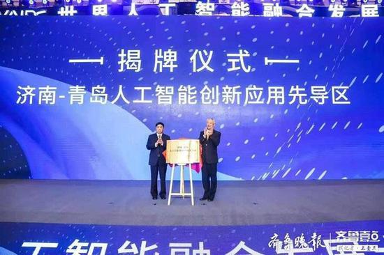 青岛人工智能创新应用先导区揭牌 月底办人工智能大会