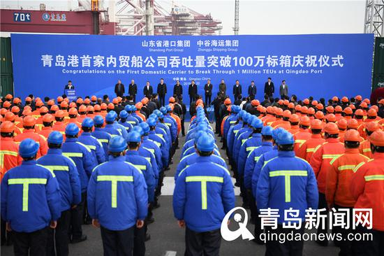 青岛海事助力中谷海运在青岛港突破100万标箱