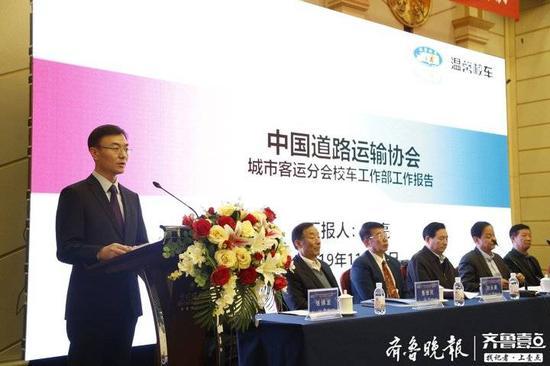 中国道路运输协会校车工作会在青召开