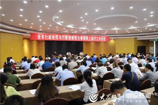 """聚焦""""三项制度"""" 山东济宁推进行政执法规范化建设"""
