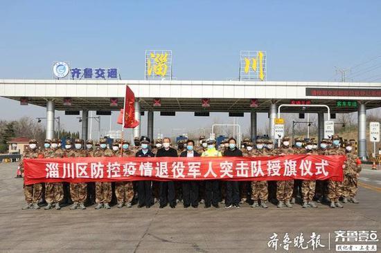 """旗帜飘扬在战""""疫""""一线 淄川区举行退役军人突击队授旗仪式"""