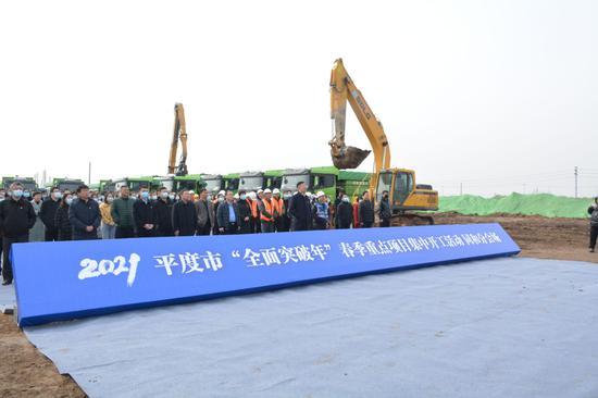 平度34个重点项目集中开工 总投资223亿元