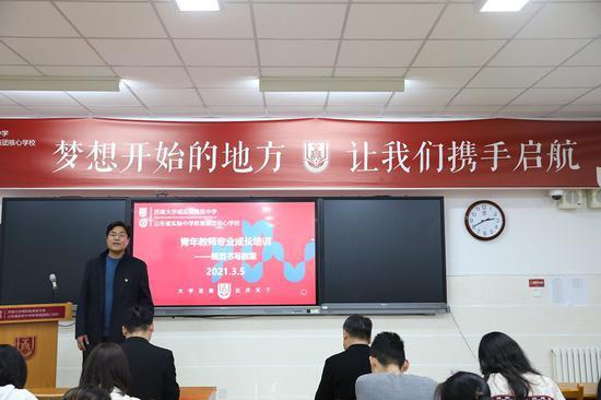 """济南大学城实验高中举行青年教师""""教案书写提升""""业务培训会"""