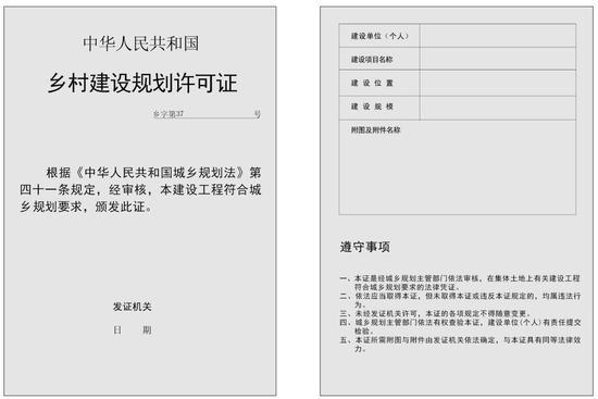 2018年底前完成县(市)域乡村建设规划编制