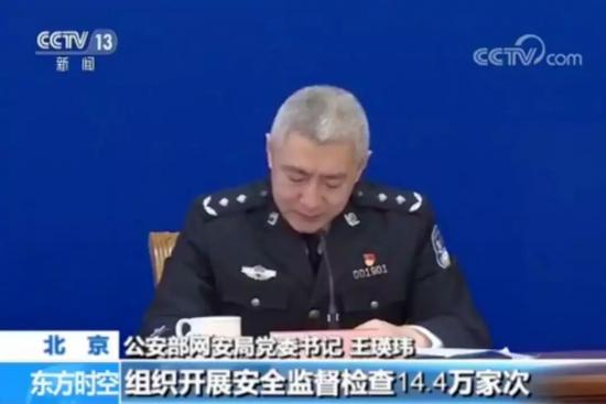 公安部网安局党委书记 王瑛玮: