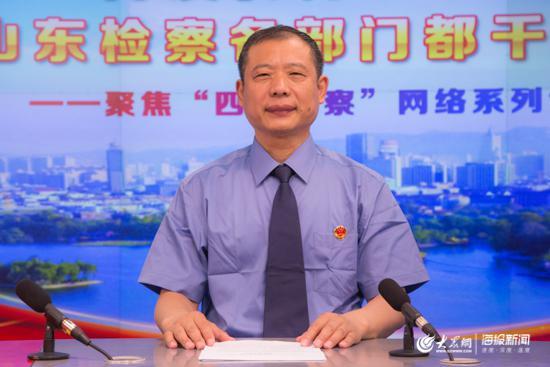 山东省人民检察院第四检察部主任、三级高级检察官栾驭