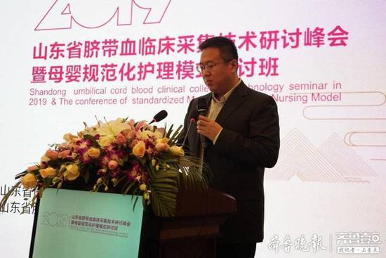山东省脐带血临床采集技术研讨峰会