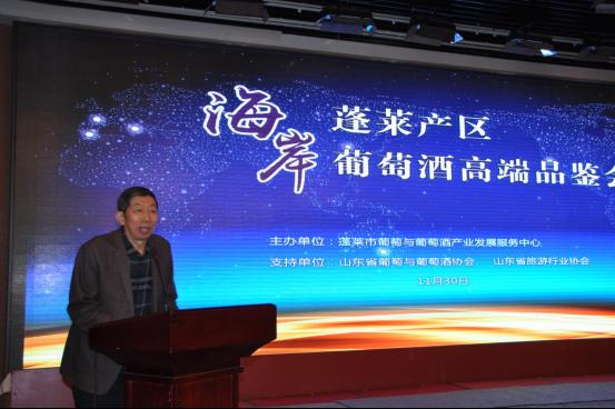 山东省旅游行业协会秘书长尚玉轩致辞