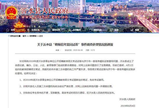 大众网·海报新闻6月4日讯