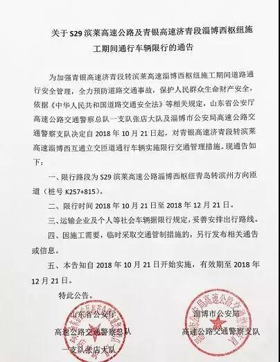 关于S29滨莱高速公路及青银高速济青段淄博西枢纽施工期间通行车辆限行的通告