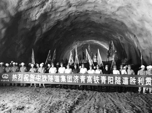 △济青高铁控制性工程青阳隧道胜利贯通,为年底通车提供了重要保障