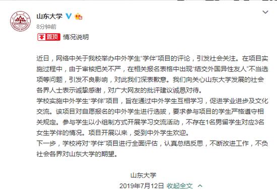 大众网·海报新闻讯(记者 吕原)