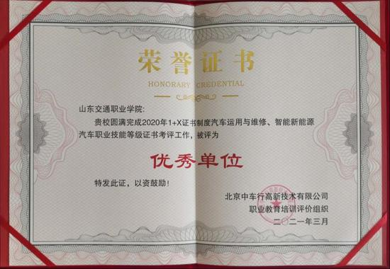 """山东交通职业学院被评为1+X证书制度职业技能等级证书考评工作""""优秀单位"""""""