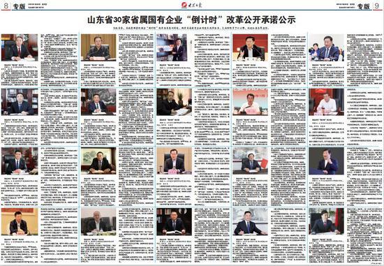 """山东省属国企改革""""倒计时"""" 30位""""掌门人""""公开承诺了啥"""