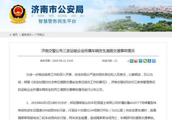 《极速时时彩投注》_济南交警公布3起车祸 均涉大货车 电动车
