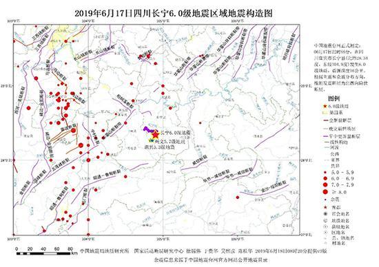 长宁背斜构造和2019年6月17日四川长宁6.0级地震序列5级以上地震分布