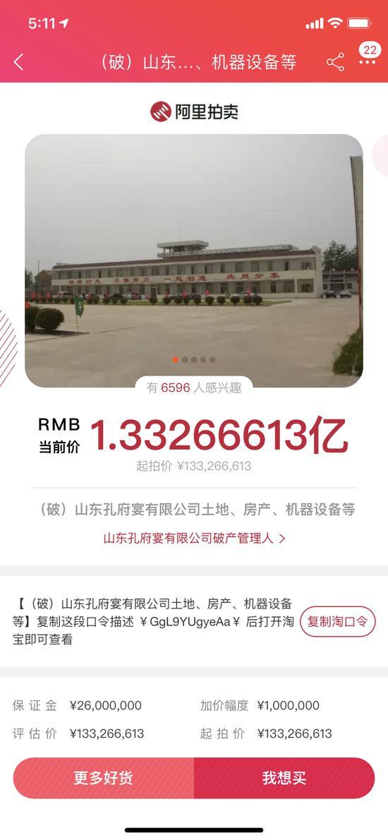 山东孔府宴有限公司以1.33266613亿起拍价成功拍卖
