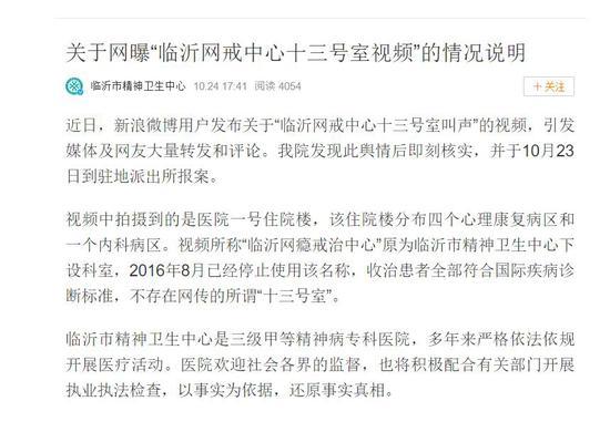 大众网济南10月24日讯