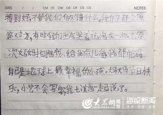 6岁尹高淅母亲节作文走红网络