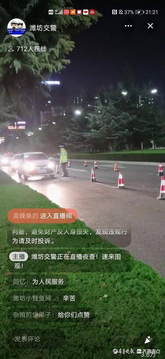 全省首次交警部门直播执法 潍坊交警1小时获赞3.6万
