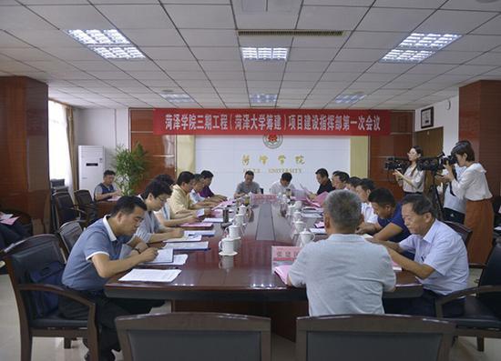 菏泽学院三期工程(菏泽大学筹建)项目建设指挥部第一次会议召开。