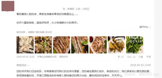 开海:从未宣传过黄渤投资
