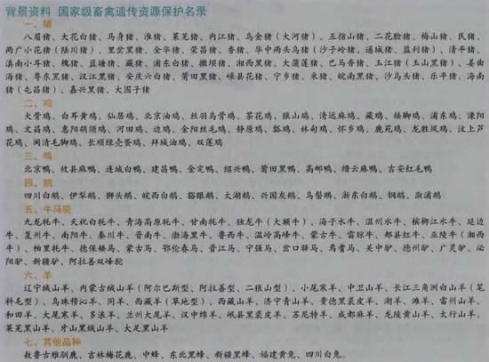 图片截取自《中国畜牧业》杂志
