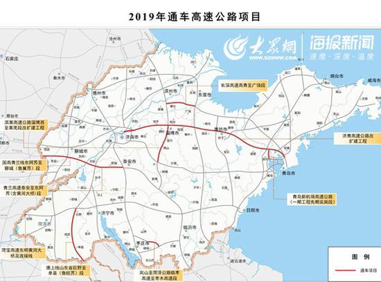 今年山东省将建成通车的9条高速公路项目图