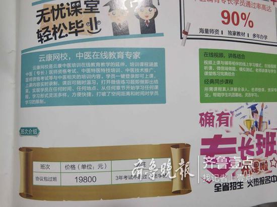 云康教育的宣传彩页称,协议包过班价格为19800元,三年考试不通过退还学费。