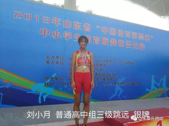 丘四中在山东省中学生田径运动取得优异成绩七里红安高中图片