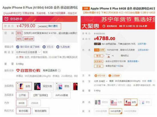 图片左边为京东iPhone 8P售价,右侧为苏宁iPhone 8P售价。