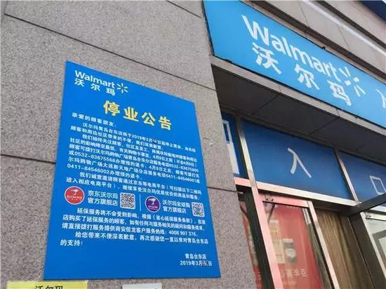 沃尔玛青岛台东店将于3月25日起关闭,对于闭店原因沃尔玛并没有给出解释。