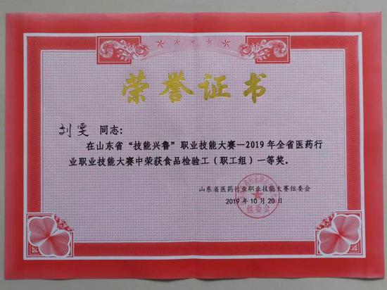 ▲食品系教师在职业技能大赛中荣获一等奖