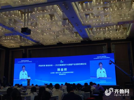 济南举办2020健康医疗大数据产业创新发展论坛 22个重大项目集