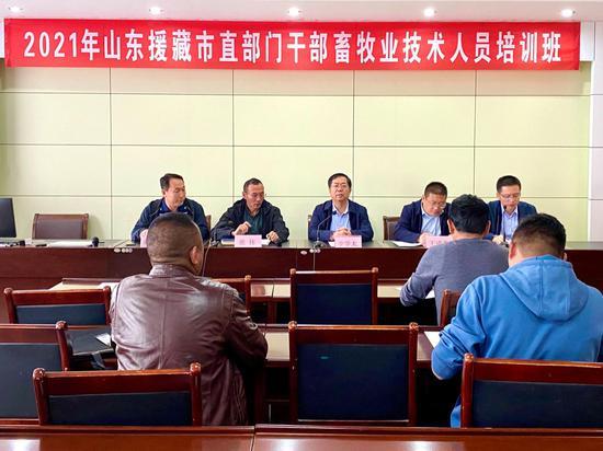 山东畜牧兽医职业学院成功举办2021年山东援藏市直部门干部畜牧业技术人员培训班